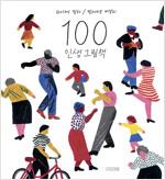 100 인생 그림책 (리커버)