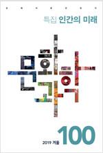 문화과학 100호 - 2019.겨울