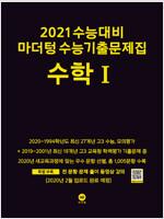2021 수능대비 마더텅 수능기출문제집 수학 1 (2020년)