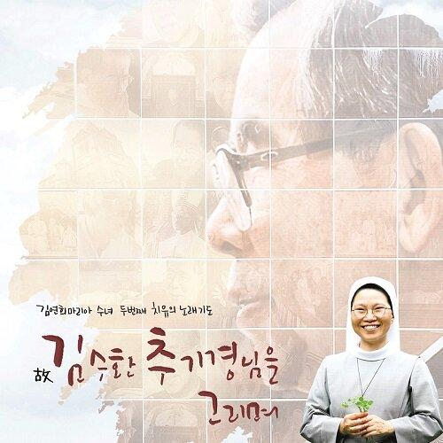 김연희마리아 수녀 두번째 치유의 노래기도 故 김수환 추기경님을 그리며