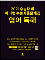 2021 수능대비 마더텅 수능기출문제집 영어 독해 (2020년)