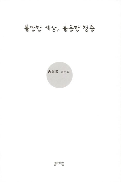 불안한 세상, 불온한 청춘 : 송희복 평론집