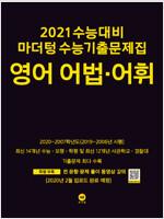 2021 수능대비 마더텅 수능기출문제집 영어 어법.어휘 (2020년)