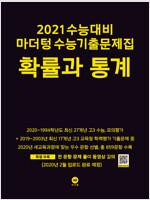 2021 수능대비 마더텅 수능기출문제집 확률과 통계 (2020년)