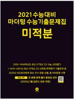 2021 수능대비 마더텅 수능기출문제집 미적분 (2020년)