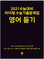 2021 수능대비 마더텅 수능기출문제집 영어 듣기 (2020년)