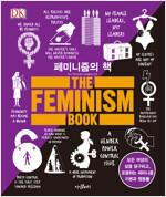 페미니즘의 책