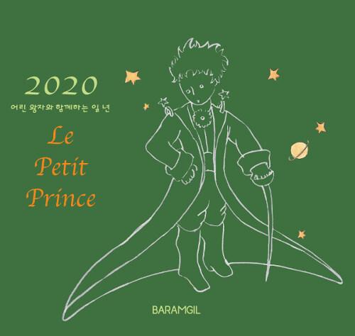 2020 어린 왕자와 함께하는 1년