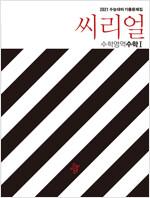씨리얼 수학영역 수학 1 (2020년)