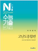 N기출 수능기출 문제집 국어영역 고난도종합편 (2020년)