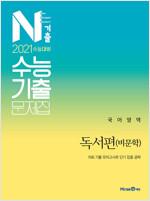 N기출 수능기출 문제집 국어영역 독서편 (2020년)