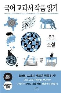 국어 교과서 작품 읽기 중3 소설 (전면개정판)