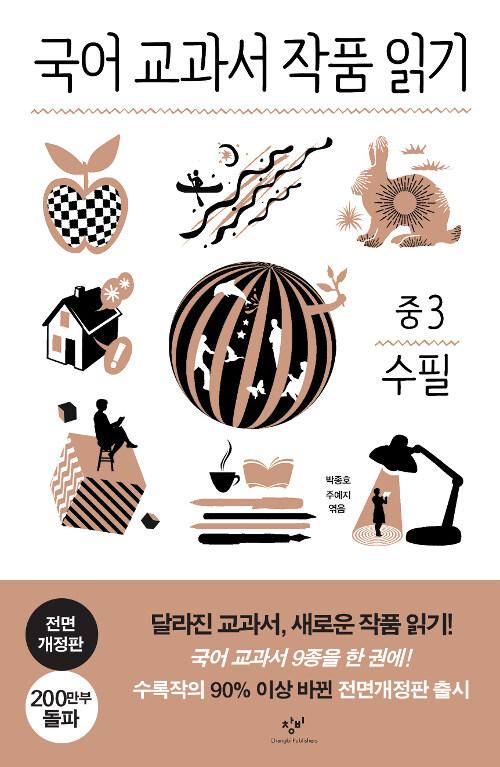 국어 교과서 작품 읽기 중3 수필 (전면개정판)