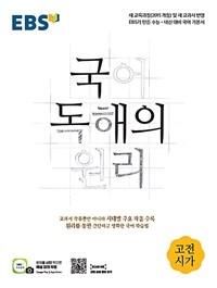 EBS 국어 독해의 원리 고전 시가 (2020년)