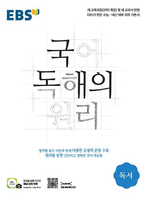 EBS 국어 독해의 원리 독서 (2021년용)