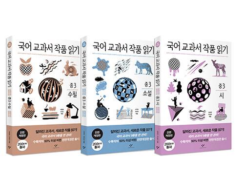 국어 교과서 작품 읽기 중3 세트 - 전3권 (전면개정판)