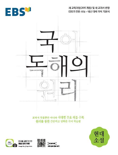 EBS 국어 독해의 원리 현대 소설 (2020년)