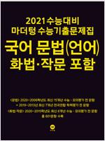 2021 수능대비 마더텅 수능기출문제집 국어 문법(언어) 화법·작문 포함 (2020년)