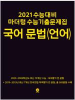2021 수능대비 마더텅 수능기출문제집 국어 문법(언어) (2020년)