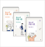 [세트] 청소년 마음 시툰 : 안녕, 해태 1~3 세트 - 전3권