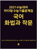 2021 수능대비 마더텅 수능기출문제집 국어 화법과 작문 (2020년)