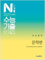 N기출 수능기출 문제집 국어영역 문학편 (2020년)