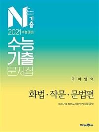 N기출 수능기출 문제집 국어영역 화법.작문.문법편 (2020년)