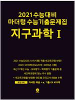 2021 수능대비 마더텅 수능기출문제집 지구과학 1 (2020년)