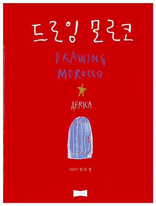 드로잉 모로코 Drawing Morocco