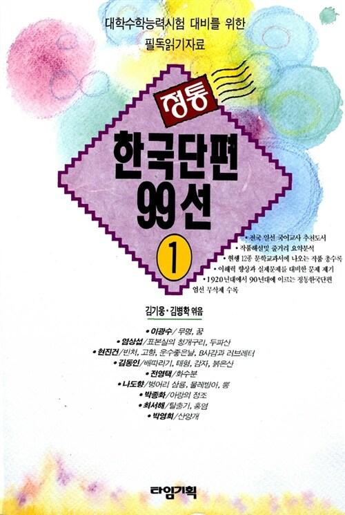 정통 한국단편 99선 1