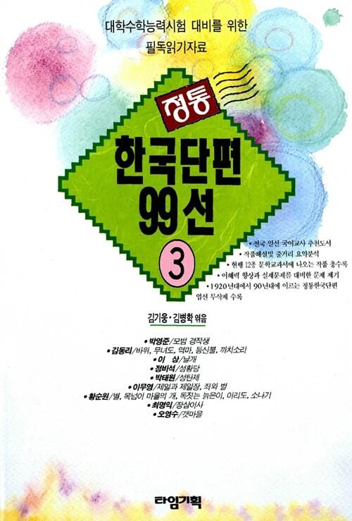 정통 한국단편 99선 3