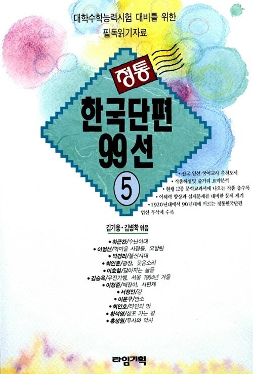 정통 한국단편 99선 5