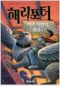 [중고] 해리 포터와 아즈카반의 죄수 1 (반양장)