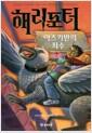 [중고] 해리 포터와 아즈카반의 죄수 2 (반양장)