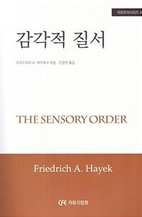 감각적 질서 : 이론심리학의 기초