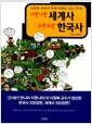 [중고] 나란나란 세계사 도란도란 한국사