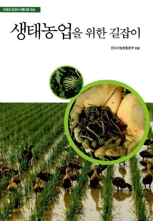 생태농업을 위한 길잡이