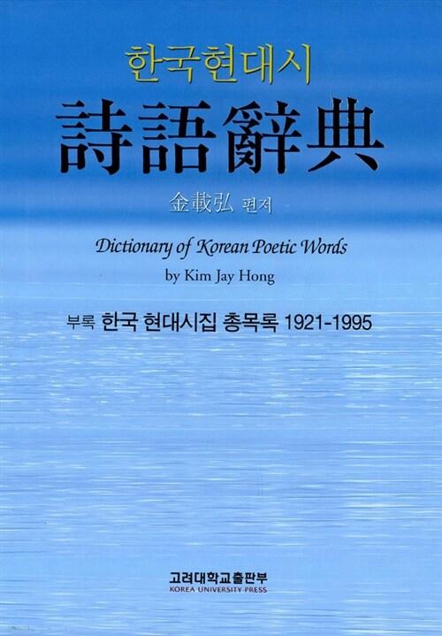 한국현대시 시어사전