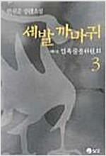 [중고] 세발 까마귀 3