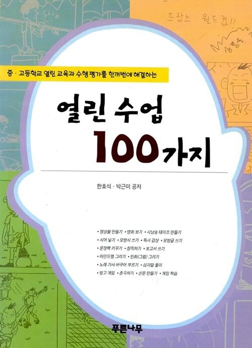 열린 수업 100가지