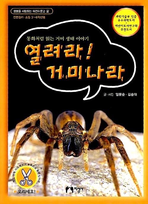 열려라! 거미나라