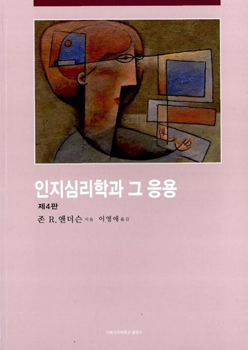 [중고] 인지심리학과 그 응용 - 제4판