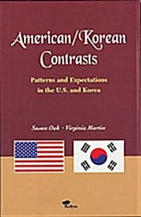 [중고] American/korean Contrasts