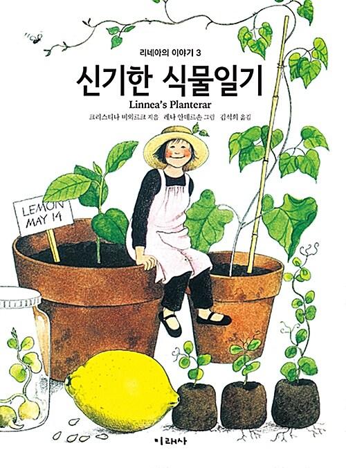 신기한 식물일기