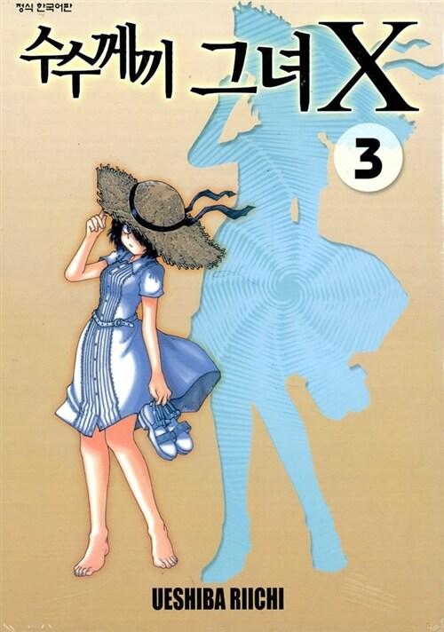 수수께끼 그녀 X 3