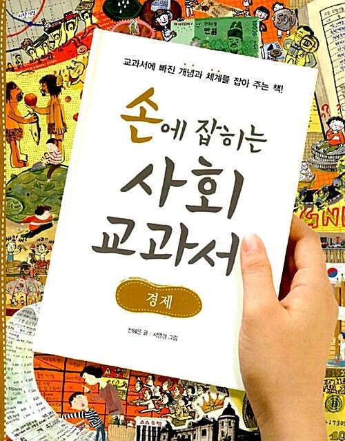 손에 잡히는 사회 교과서 05
