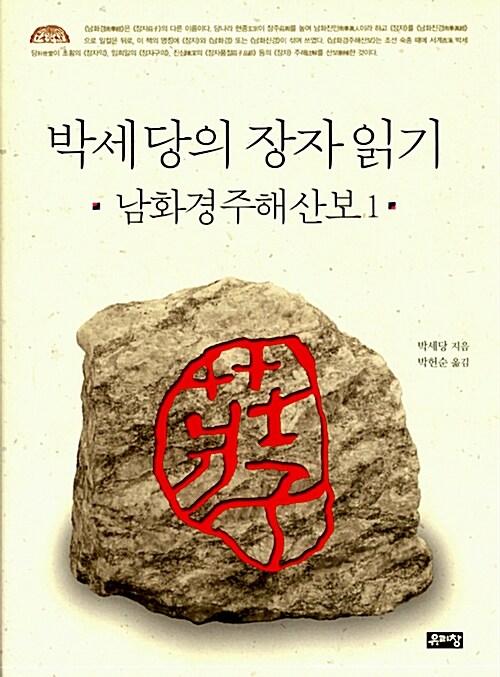 박세당의 장자 읽기