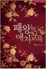[세트] 패왕의 애처교육 (총2권/완결)