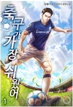 [세트] 축구가 가장 쉬웠어 (총6권/완결)