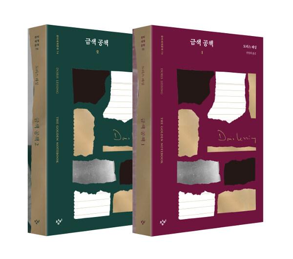 [세트] 금색 공책 1~2 - 전2권